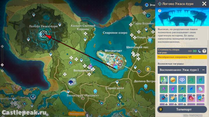 Логово Ужаса бури на карте