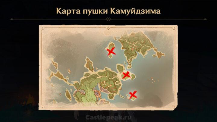 Карта пушек Камуйдзима