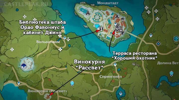 """Карта всех локаций, где можно найти книги серии """"Меланхолия Веры"""" - Genshin Impact"""