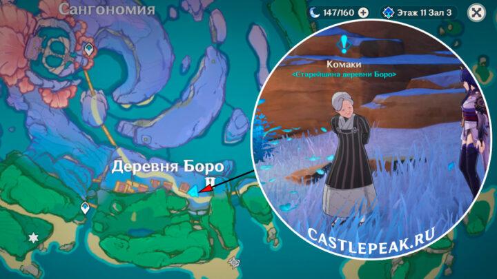 Бабушка Комаки на карте в Genshin Impact