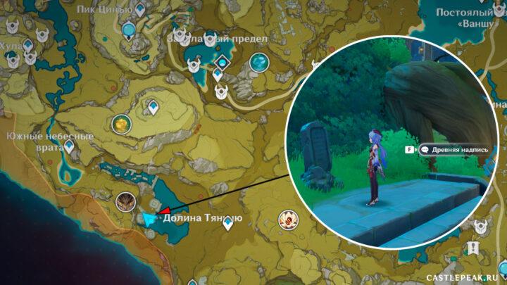 Квест Следы в долине Тяньцю на карте