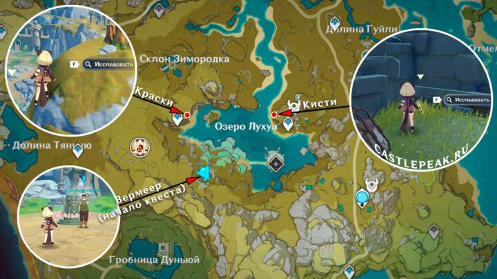 Местоположение кисти и красок Вермеера на карте Genshin Impact