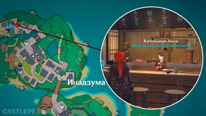 "Киминами Анна, владелец ресторана ""Киминами"" в Инадзуме - Genshin Impact"