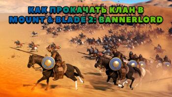 Как прокачать клан в Mount & Blade 2: Bannerlord