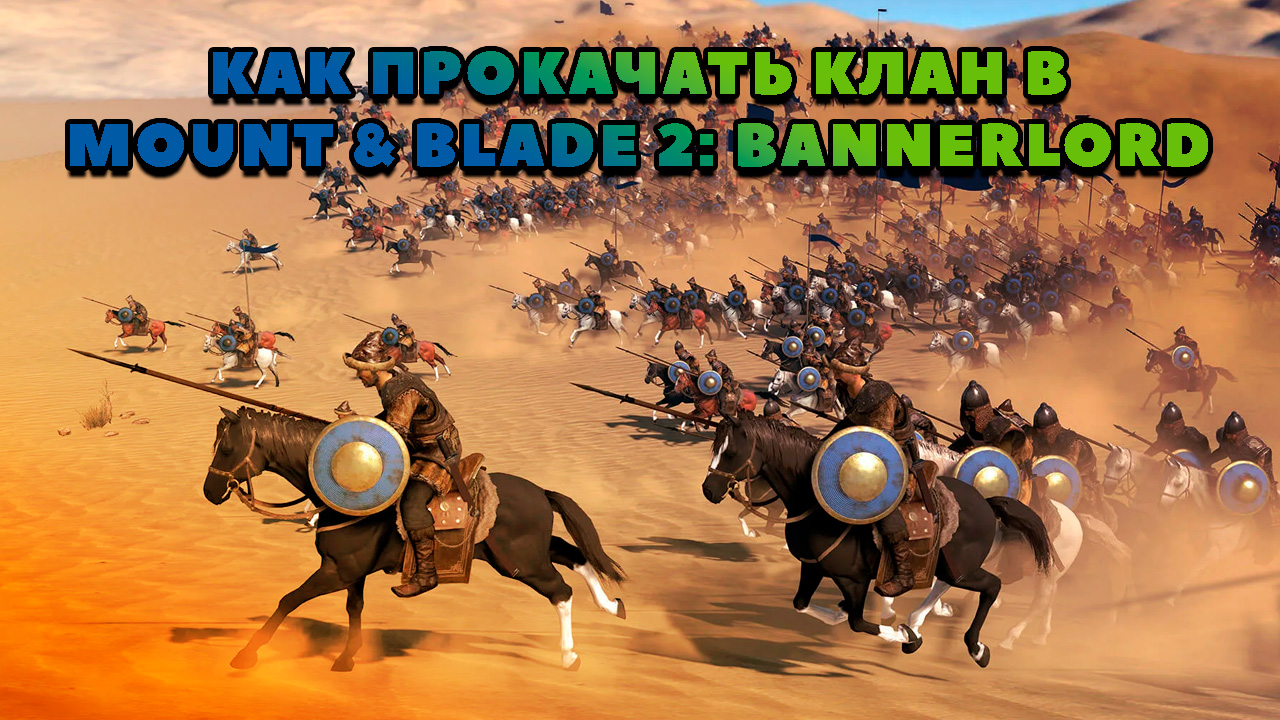 Клан в Mount and Blade 2: Bannerlord