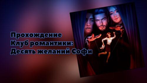 Прохождение Клуб романтики: Десять желаний Софи