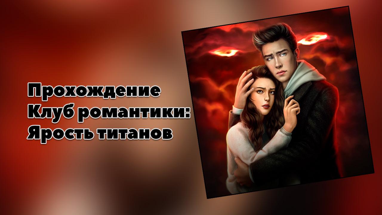 Клуб романтики: Ярость титанов