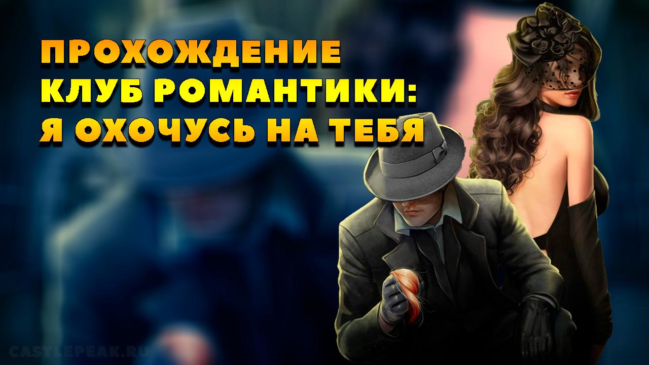 Клуб Романтики: Я охочусь на тебя - прохождение