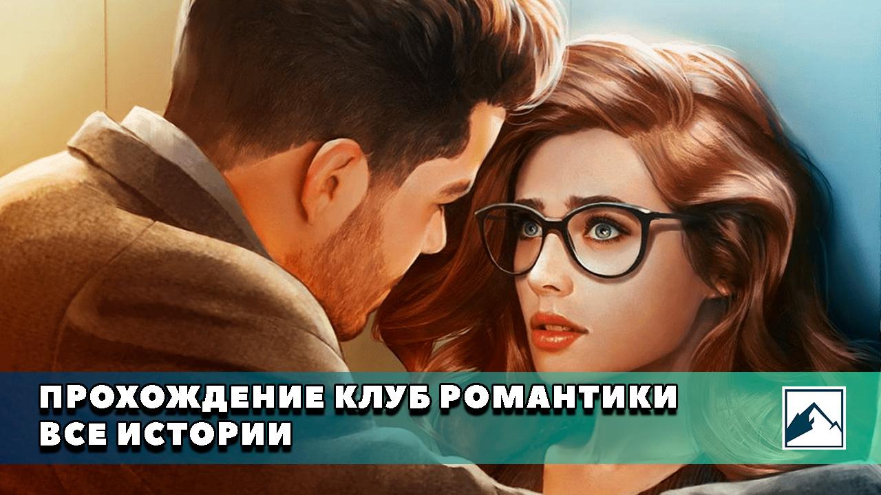 Клуб романтики - прохождение игры