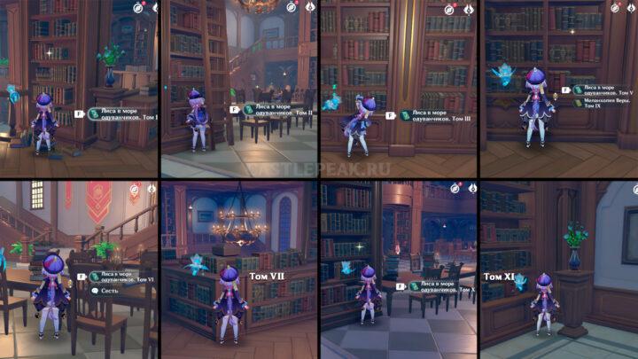 """Книги """"Лиса в море одуванчиков"""" - Том 1-3, 5-7, 10 и 11 - Genshin Impact"""