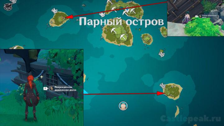 Местонахождение половин разбитого корабля на островах в Genshin Impact