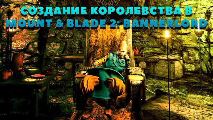 Королевство в Bannerlord