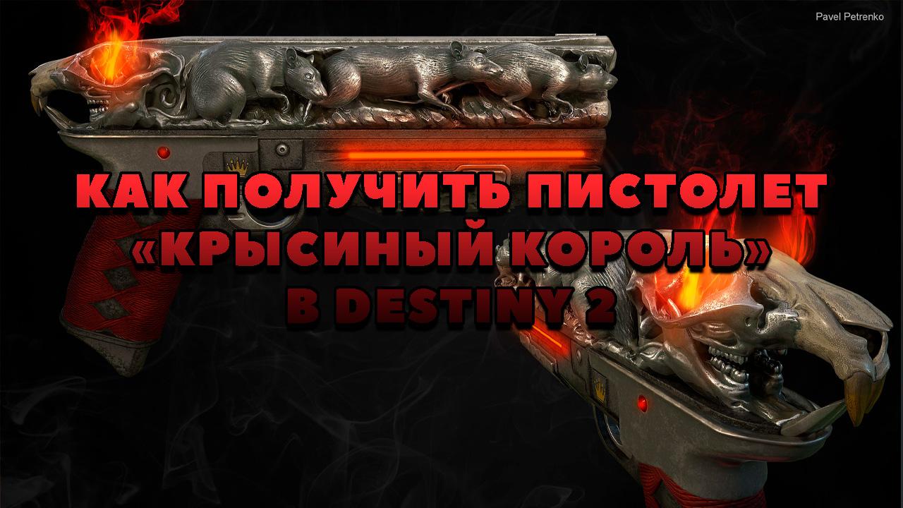 Крысиный король в Destiny 2