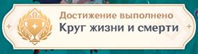 """Достижение """"Кург жизни и смерти"""" в Genshin Impact"""