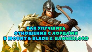 Как улучшить отношения с лордами в Mount & Blade 2: Bannerlord