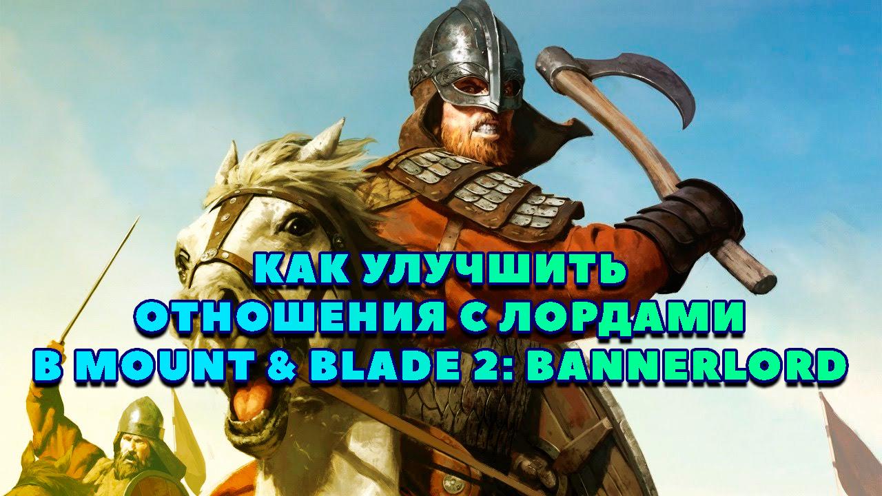 Отношения с лордами в Mount & Blade 2: Bannerlord