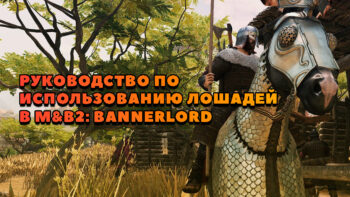 Лошади в Mount & Blade 2: Bannerlord
