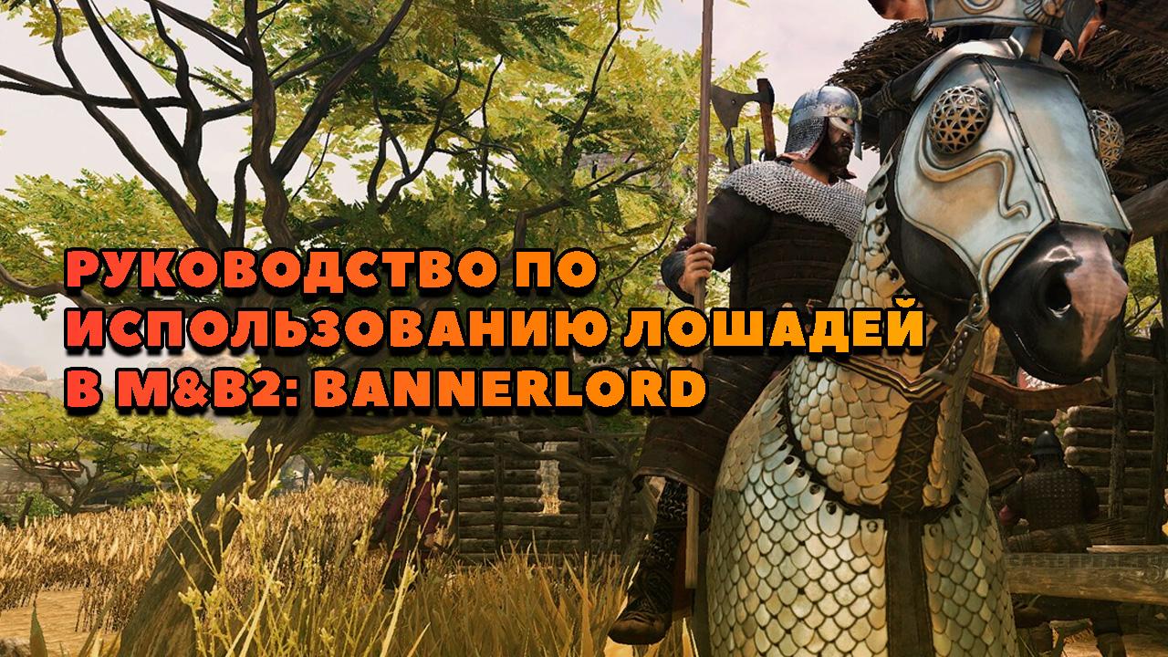 Лошадь в Bannerlord