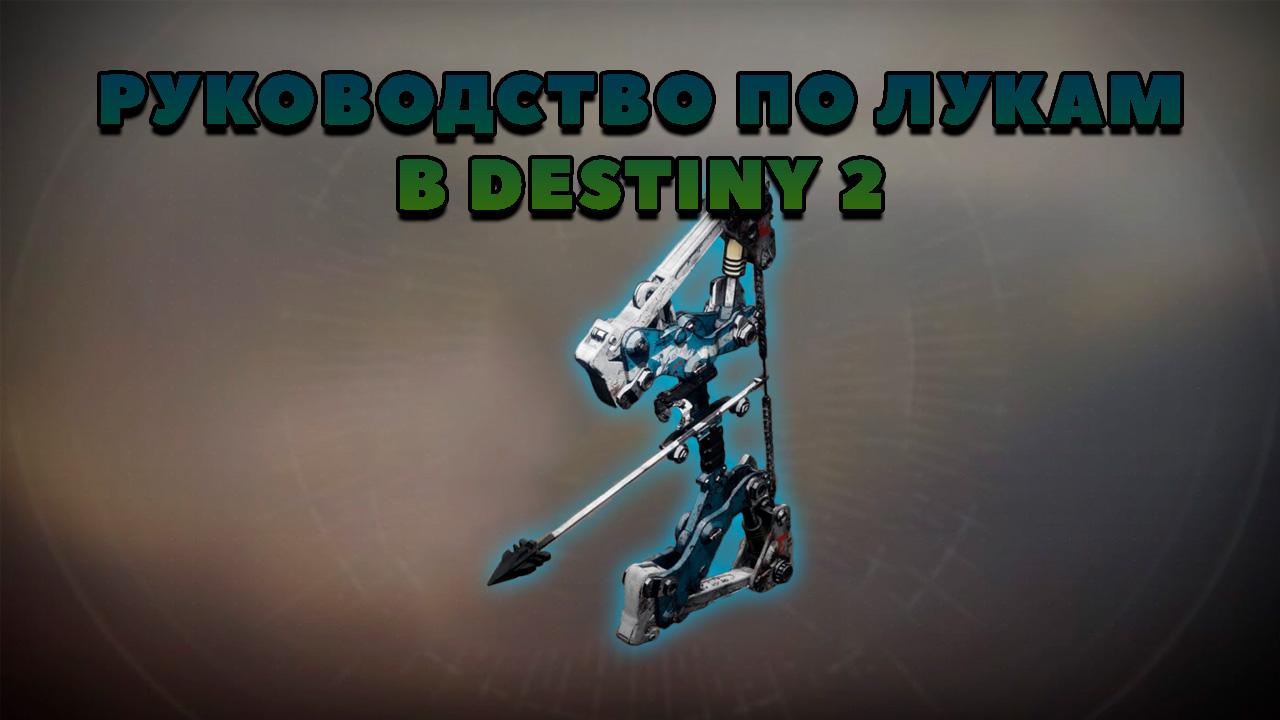 Лук в Destiny 2