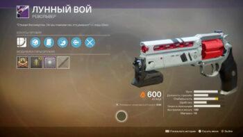 Как получить Лунный Вой в Destiny 2