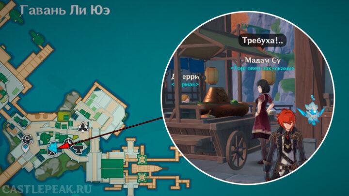 Торговец закусками Мадам Су - Genshin Impact