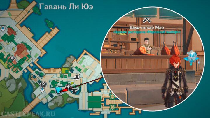 "Шеф-повар Мао, хозяин ресторана ""Народный выбор"" на карте в Genshin Impact"