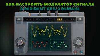 Как настроить модулятор сигнала в Resident Evil 2 Remake
