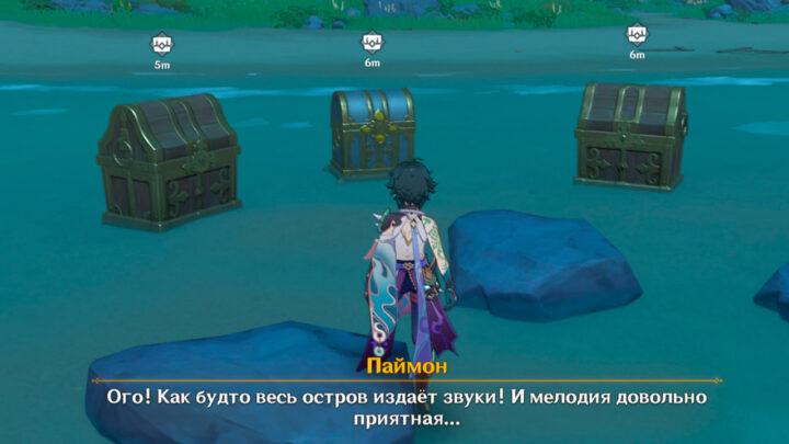Награда за решение головоломки на Изломанном острове