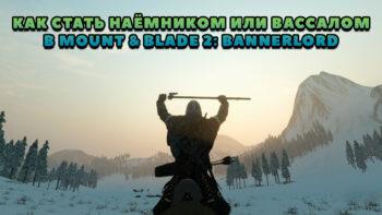 Как стать наёмником или вассалом в Mount & Blade 2: Bannerlord