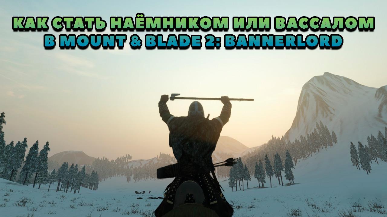 Наёмник или вассал в Bannerlord