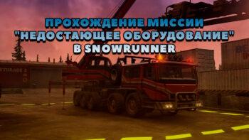 Миссия «Недостающее оборудование» в SnowRunner