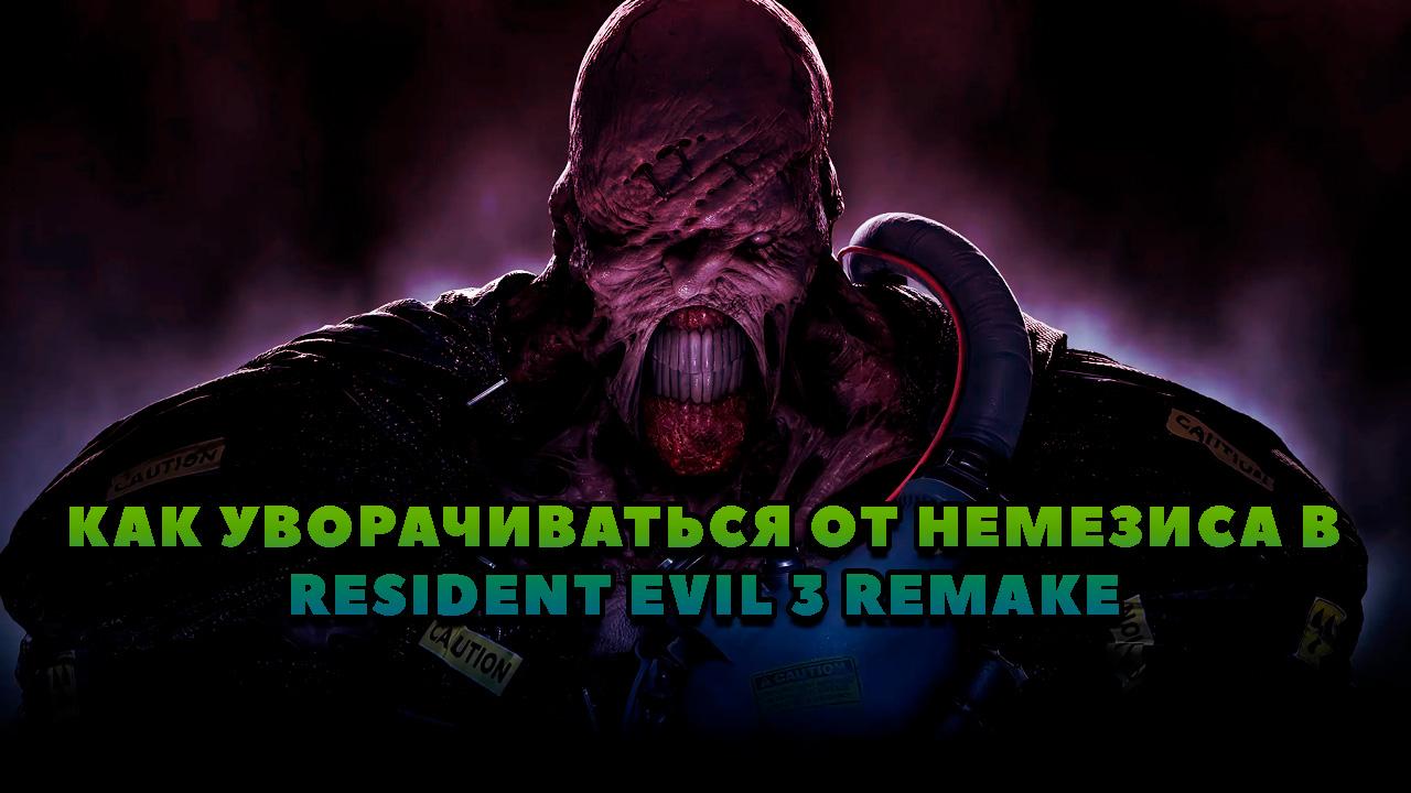 Немезис в Resident Evil 3 Remake