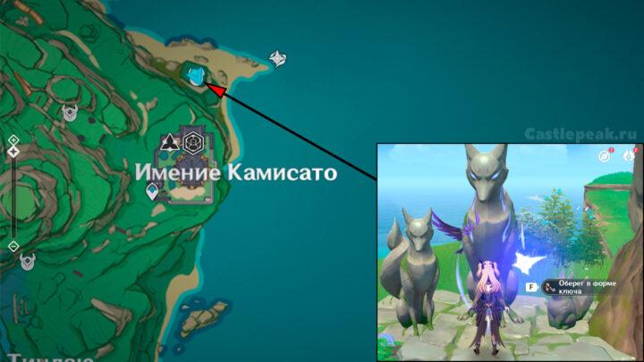 Получение оберега в форме ключа с статуи небесной кицунэ - Genshin Impact