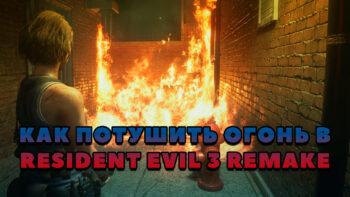 Как потушить огонь в Resident Evil 3 Remake