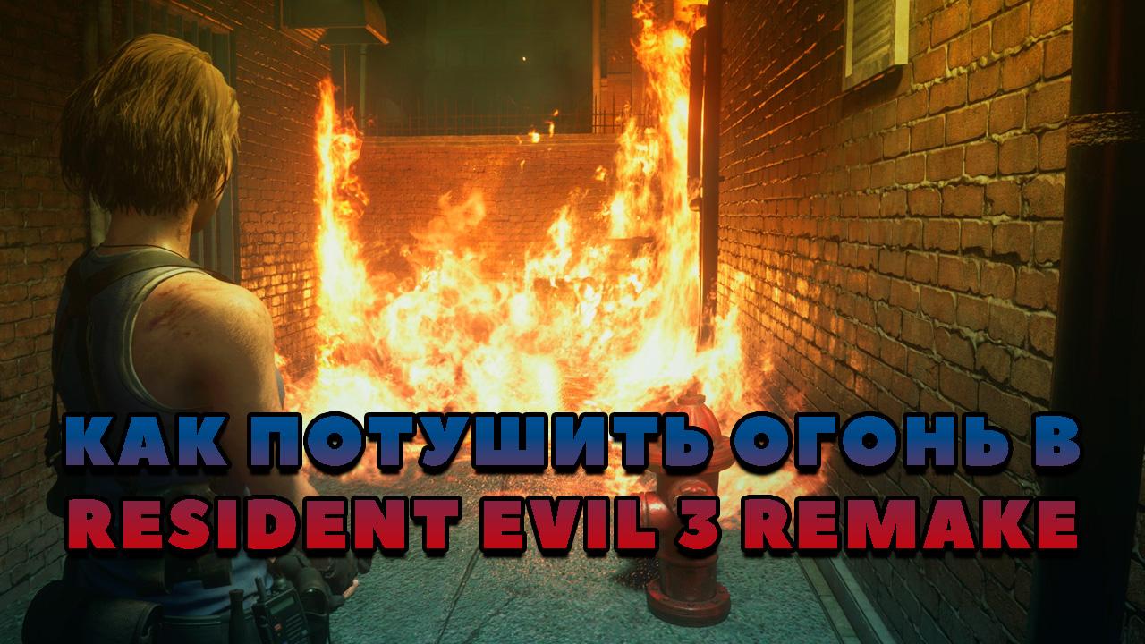Огонь в Resident Evil 3 Remake