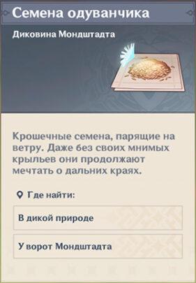 Внутриигровое описание семян одуванчика