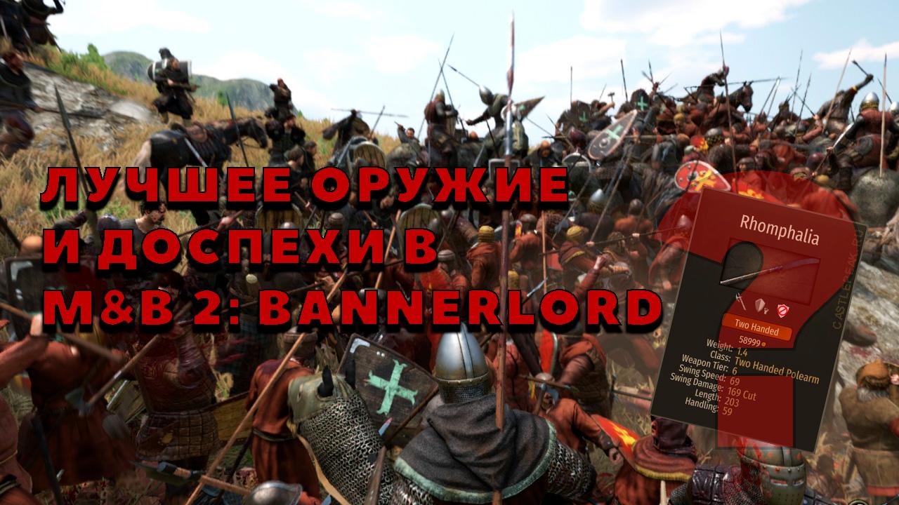 Оружие и доспехи в Bannerlord