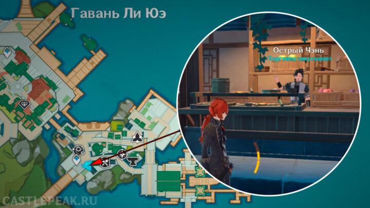 Острый Чэнь на карте в Genshin Impact