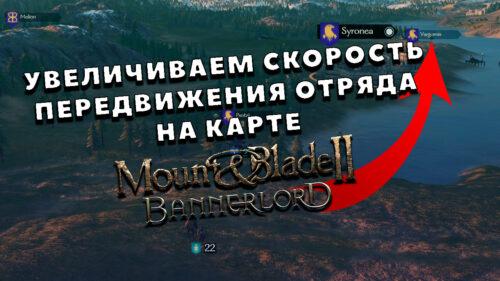Скорость передвижения отряда на карте в Mount & Blade 2: Bannerlord