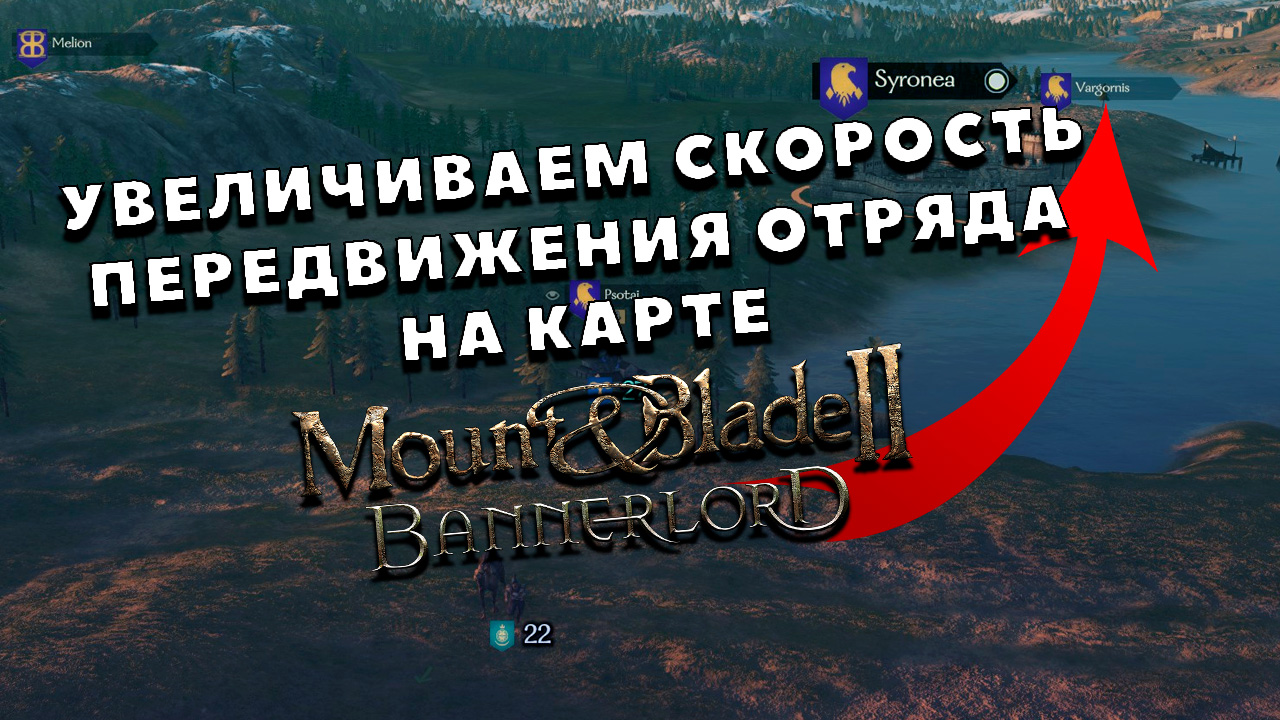 Отряд на карте Bannerlord