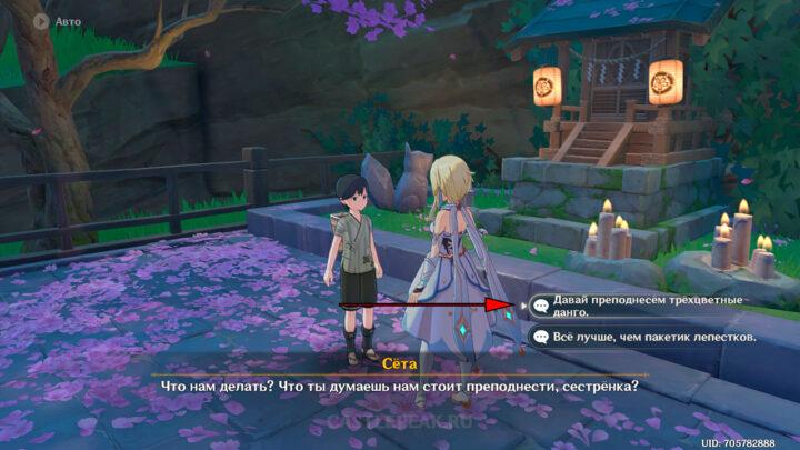 Сёта спрашивает про подношение - Genshin Impact