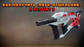 Как получить «Паук-отшельник» в Destiny 2