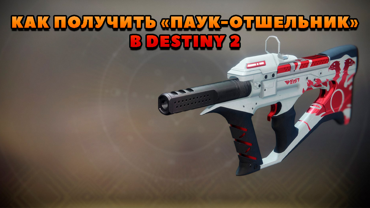Паук-Отшельник в Destiny 2