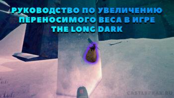 Как увеличить переносимый вес в The Long Dark