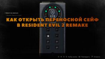 Код от переносного сейфа в Resident Evil 2 Remake