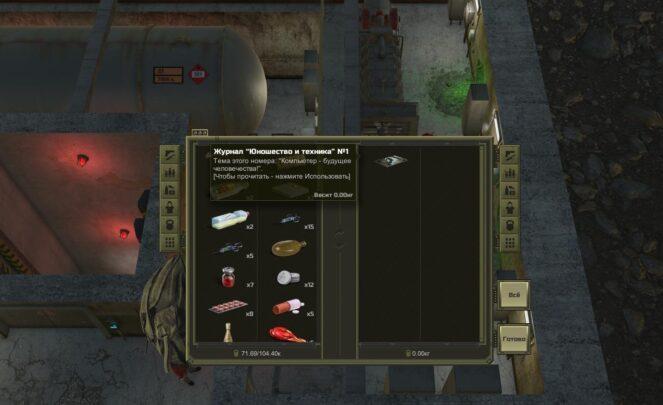 Первый уровень бункера