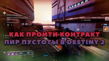 Как пройти контракт Пир Пустоты в Destiny 2
