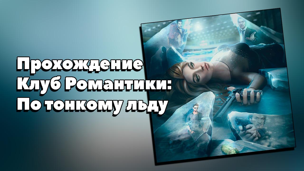 Игра Клуб Романтики: По тонкому льду