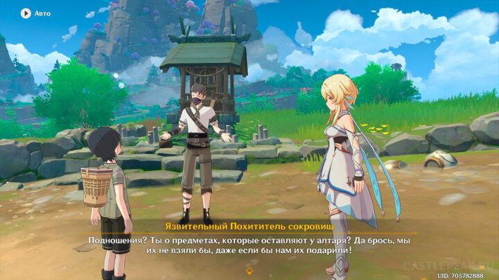 Диалог с похитителем сокровищ у алтаря в Genshin Impact