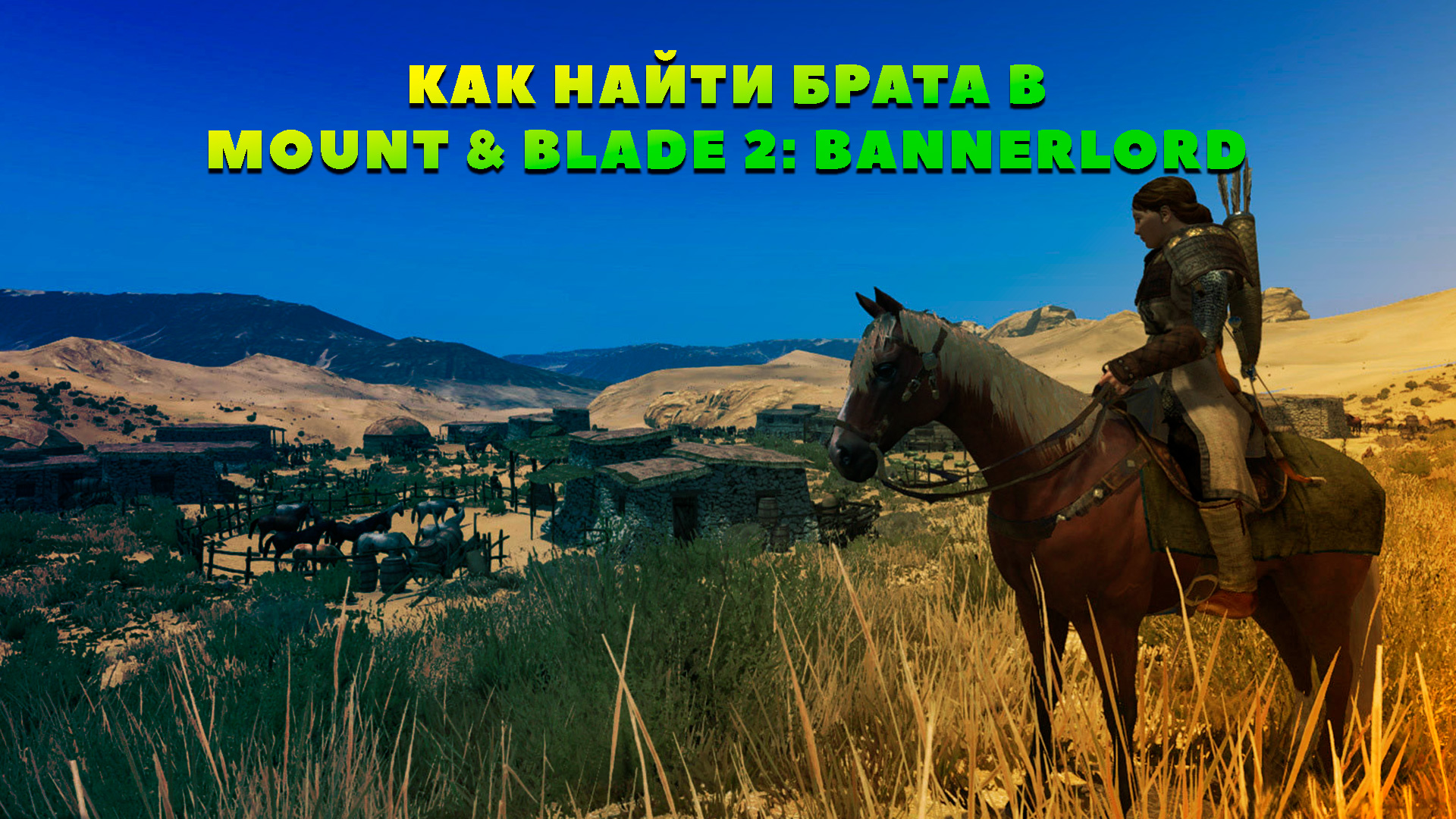 Поиски брата в Mount And Blade 2: Bannerlord